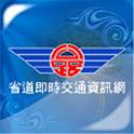 省道即時交通資訊網 icon