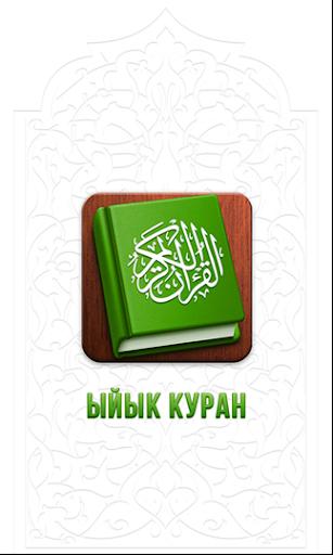 Ыйык Куран
