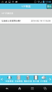 弘倫通訊行動目錄 商業 App-愛順發玩APP
