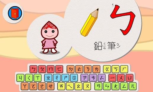 ㄅㄆㄇㄈ真好玩 教育 App-愛順發玩APP