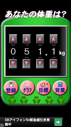 体重管理ツール2