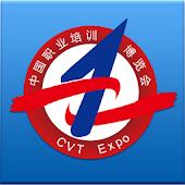 中国职业培训博览会