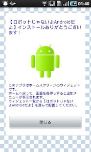 Robot janaiyo Android dayo! - screenshot thumbnail