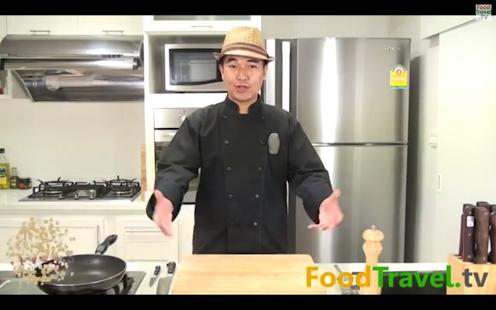 Thai Cooking คลิป สอนทำอาหาร