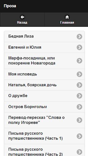 Карамзин Н.М. Pro