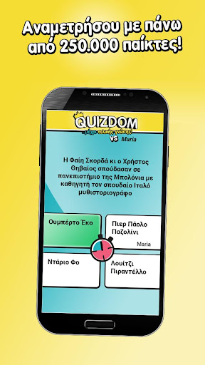 Quizdom - Δείξε τι ξέρεις
