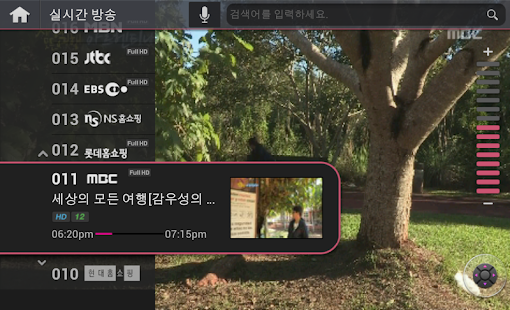 U+ tv G 터치 리모콘 - screenshot thumbnail