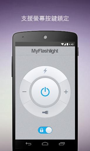 玩免費工具APP|下載隨身手電筒 - MyFlashlight app不用錢|硬是要APP