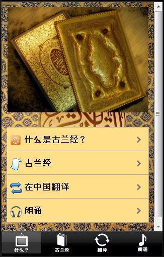 玩免費書籍APP|下載古兰经与中国 app不用錢|硬是要APP