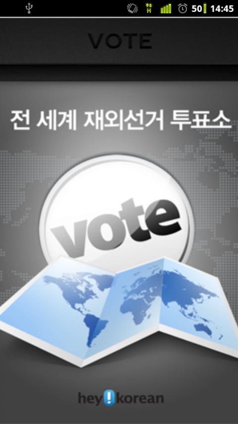 전 세계 재외선거 투표소- screenshot