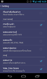 Cafe for Pantip™ Screenshot 6