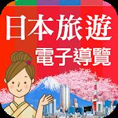 日本旅遊活動電子導覽書