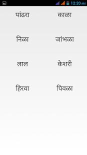 Aank Aaksharanchi Balduniya screenshot
