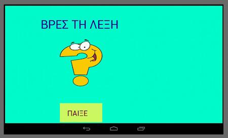 ΒΡΕΣ ΤΗ ΛΕΞΗ 1.0.5 screenshot 2091803