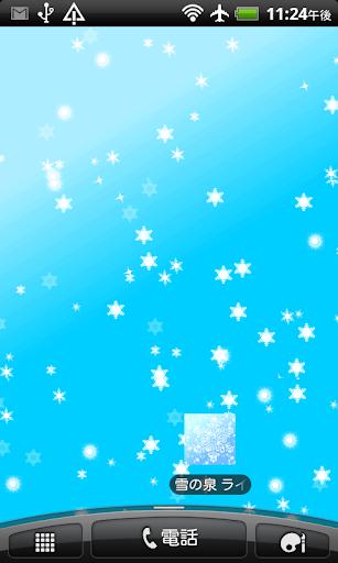 雪の泉ライブ壁紙 無料版FREEフリー