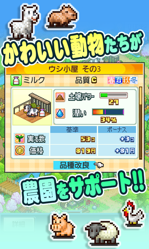 大空ヘクタール農園 screenshot #3