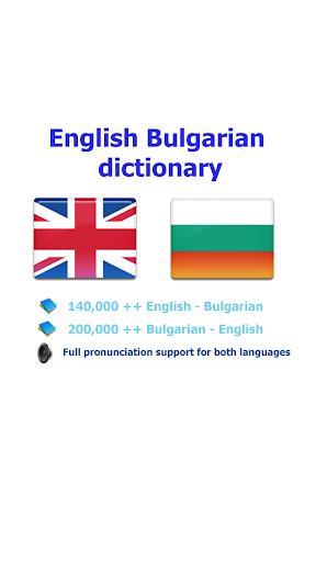 Bulgarian best dict