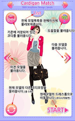 패션게임 쁘띠드레스룸 패키지1