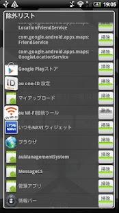 SimpleAutoTaskKiller - screenshot thumbnail