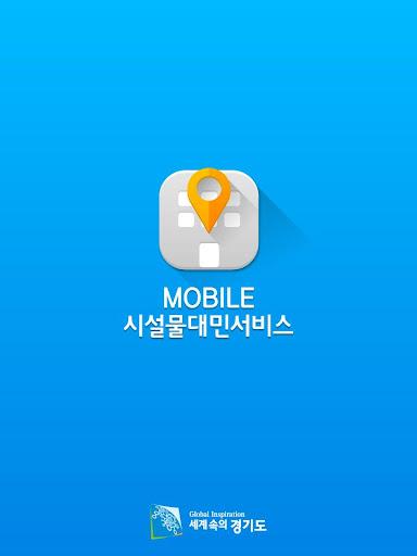 경기도 표준 시설물 대국민 모바일 서비스