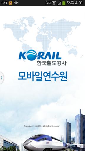한국철도공사 모바일연수원