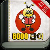 6,000단어 일본어공부