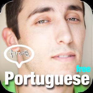국가대표 포르투갈(브라질)어 완전 첫걸음 (프리버전)