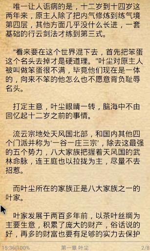 《天地霸氣訣》-我醜到靈魂深處 著-玄幻-起點中文網