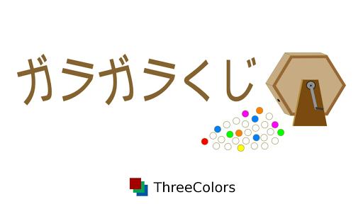 ガラガラくじ Free