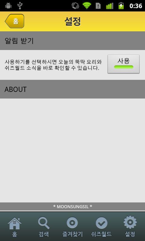 문성실의 뚝딱요리 - screenshot