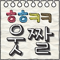 헤헤케케 웃짤 - 카톡, 라인, 마플에 웃긴짤 대화 icon
