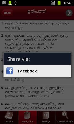 Download POC Bible (Malayalam) Google Play softwares