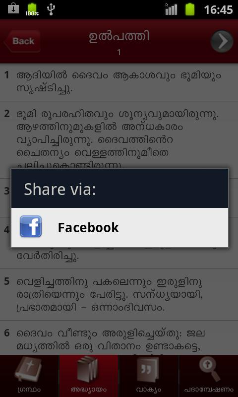 POC Bible (Malayalam) - screenshot