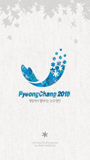 2018평창동계올림픽