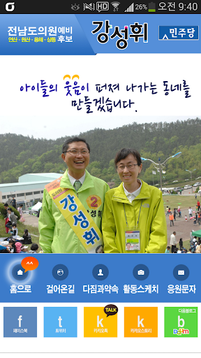 玩通訊App|전남도의원 강성휘免費|APP試玩