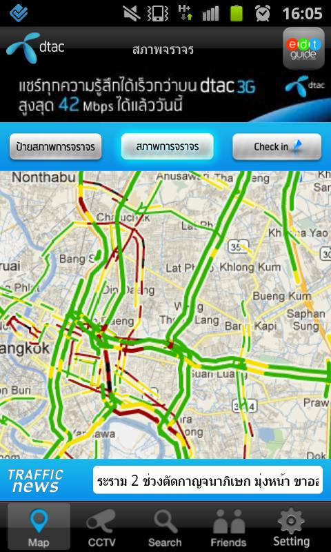 Traffic Police by dtac - screenshot