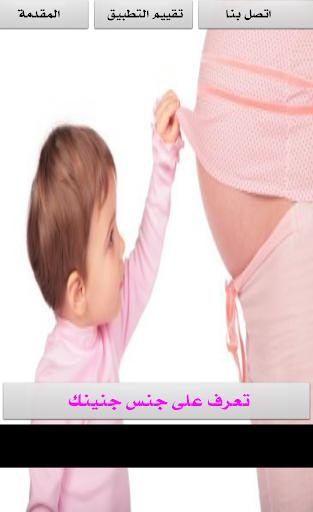 أعرف جنس جنينك - موعد الولادة