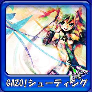 动作の初音ミク【ボカロ】 シューティング LOGO-記事Game