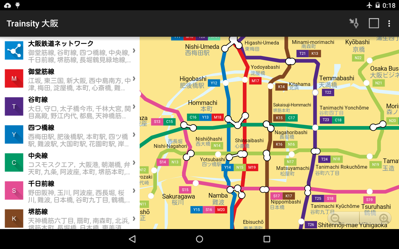 Trainsity Osaka- screenshot
