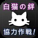 白猫の絆 ‧ 協力バトル募集 icon