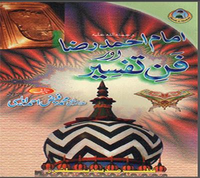 Ala Hazrat Aur Fanne Tafseer