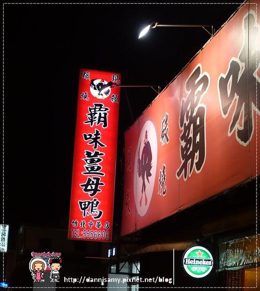 霸味薑母鴨竹北中華店