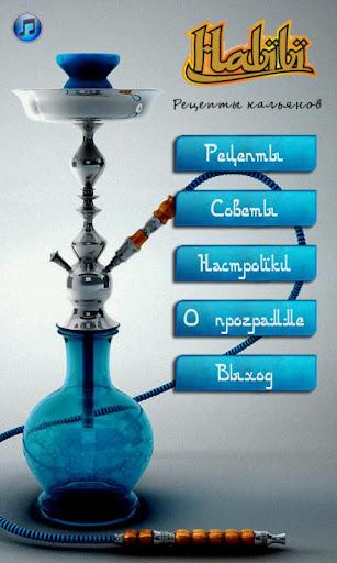 Habibi Рецепты кальянов