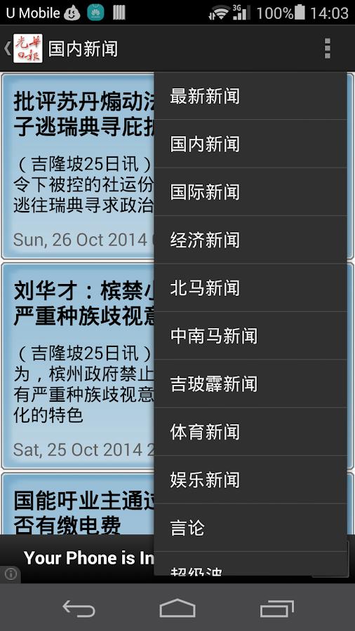 Kwong Wah Newspaper (Malaysia) - screenshot