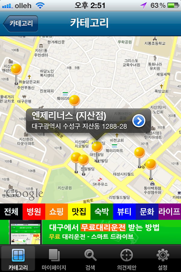 Daegu Guide- screenshot