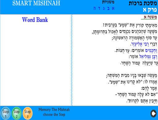 Memory the Mishnah