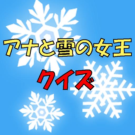 クイズ for アナと雪の女王