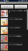 Screenshot of 最安値DX