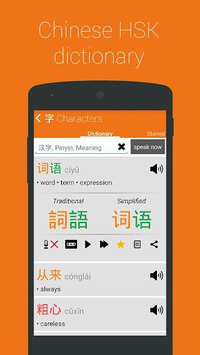 新汉语水平考试 HSK4 LITE