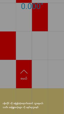 Myanmar Piano Tiles 1.1A screenshot 140436